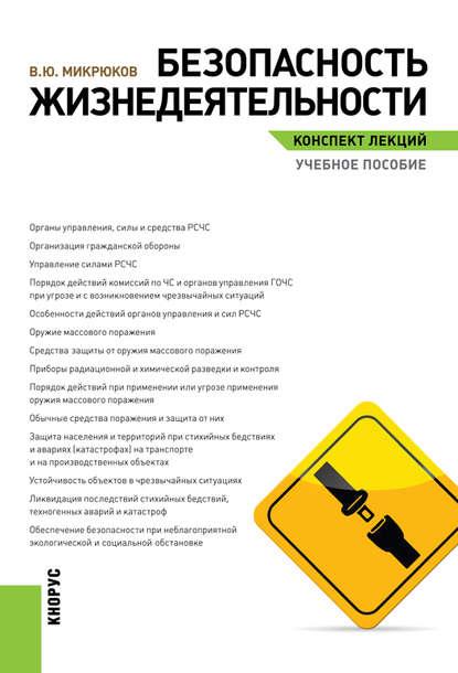 Василий Юрьевич Микрюков Безопасность жизнедеятельности. Конспект лекций.