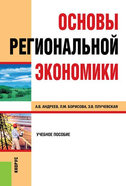 Анатолий Андреев Основы региональной экономики а с диденко математические основы финансовой экономики