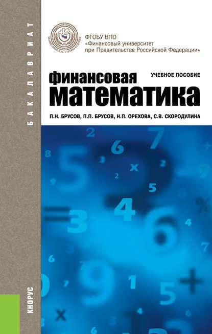 П. П. Брусов Финансовая математика п п брусов финансовая математика
