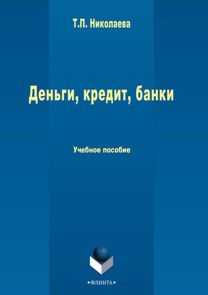 Т. П. Николаева Деньги, кредит, банки недорого