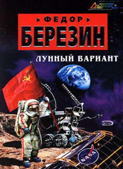 Федор Березин Лунный вариант федор березин война 2011 против нато