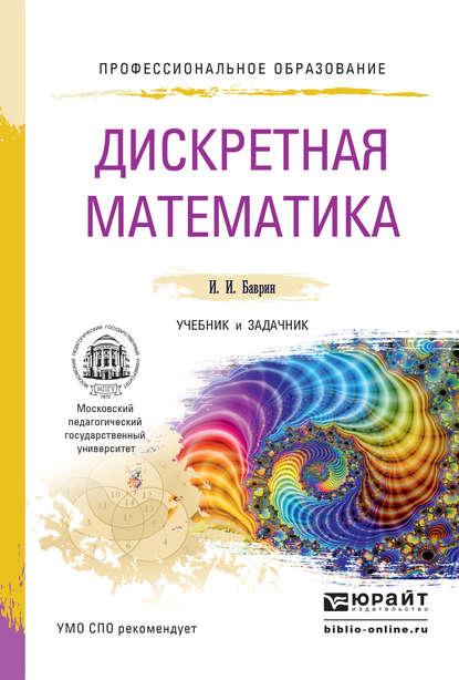 И. И. Баврин Дискретная математика. Учебник и задачник для СПО белоусов а ткачев с дискретная математика учебник для вузов