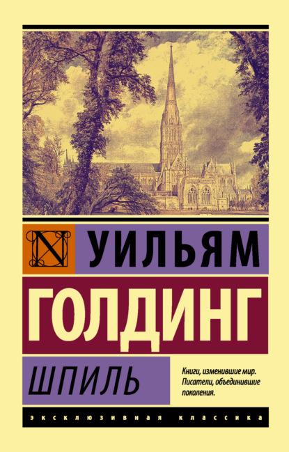 Уильям Голдинг Шпиль голдинг уильям избранное романы притча