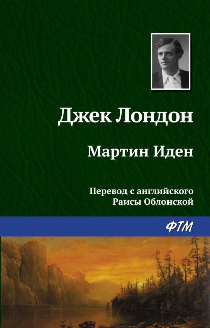 Джек Лондон. Мартин Иден