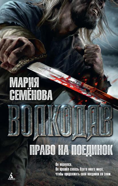 Мария Семёнова. Право на поединок