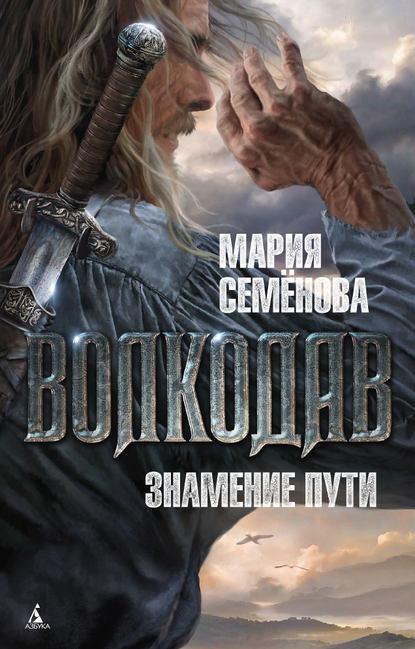 Мария Семёнова. Знамение пути