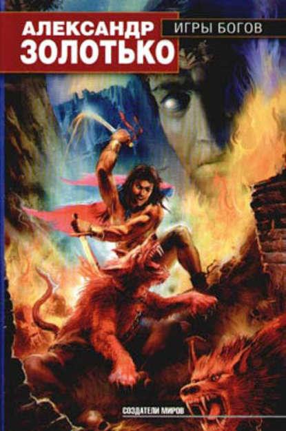 Александр Золотько — Игры богов