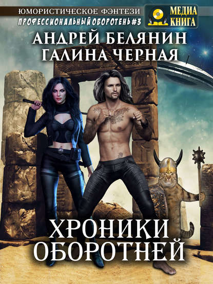 Андрей Белянин — Хроники оборотней