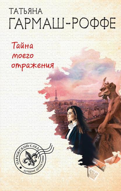 Татьяна Гармаш-Роффе — Тайна моего отражения