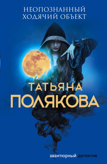 Татьяна Полякова — Неопознанный ходячий объект