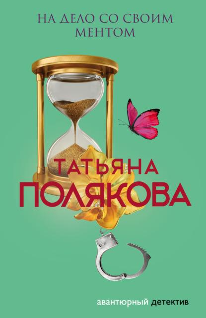 Татьяна Полякова — На дело со своим ментом