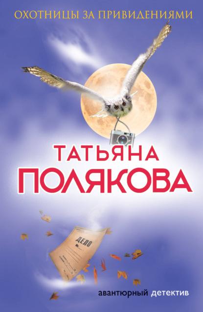 Татьяна Полякова — Охотницы за привидениями