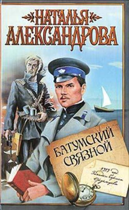 Наталья Александрова — Батумский связной