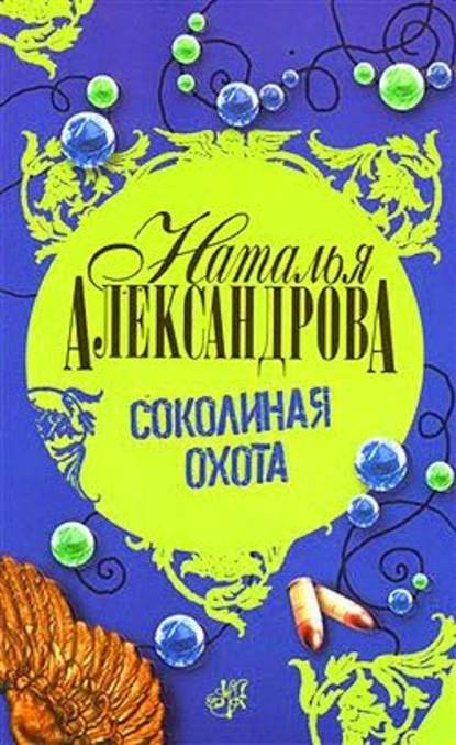 Наталья Александрова — Соколиная охота