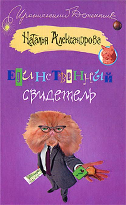 Наталья Александрова — Единственный свидетель
