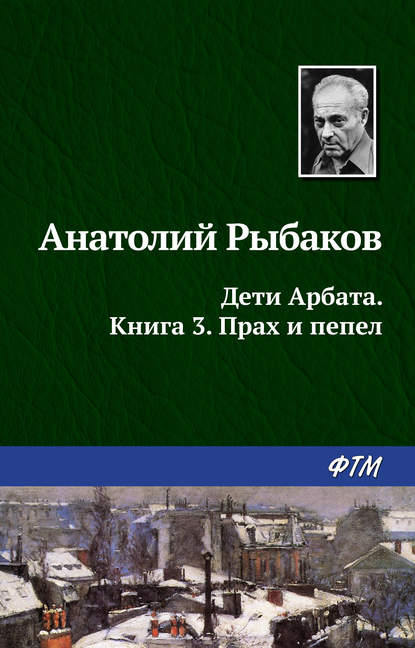 Анатолий Рыбаков — Прах и пепел
