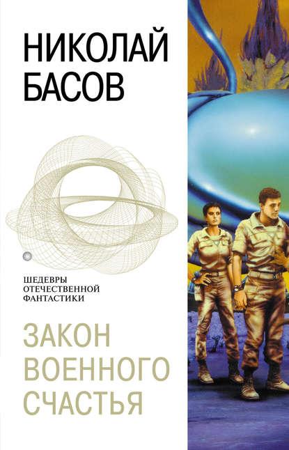 Николай Басов Закон военного счастья николай басов закон военного счастья