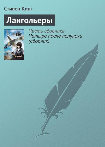 Стивен Кинг. Лангольеры