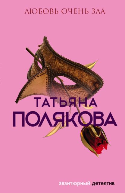 Татьяна Полякова — Любовь очень зла