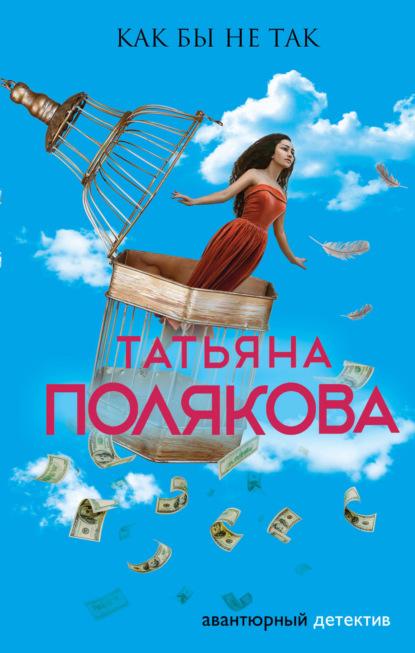Татьяна Полякова — Как бы не так