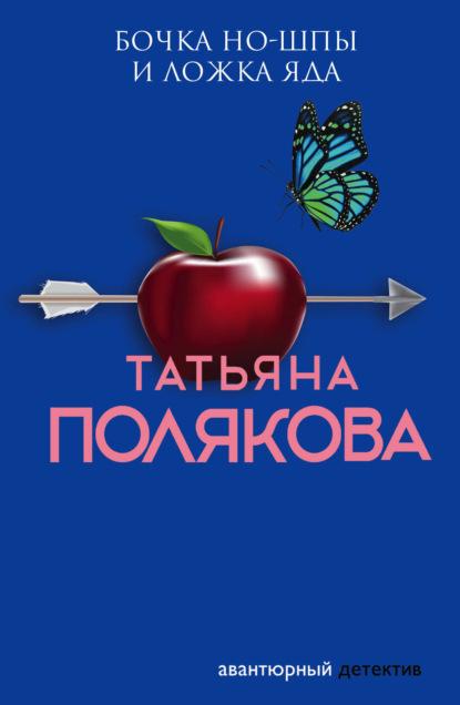 Татьяна Полякова — Бочка но-шпы и ложка яда