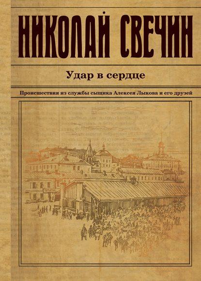 Николай Свечин. Удар в сердце (сборник)