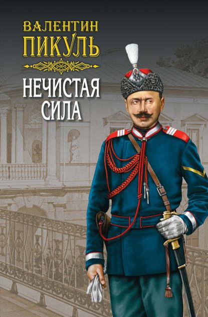 Валентин Пикуль Нечистая сила. Том 1