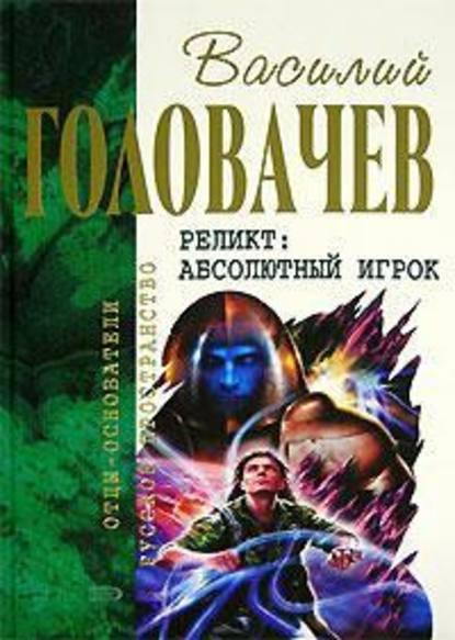 Василий Головачев. Закон перемен