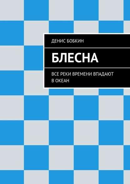 Денис Бобкин — Блесна