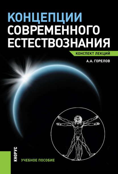 А. А. Горелов Концепции современного естествознания. Конспект лекций а а горелов концепции современного естествознания конспект лекций