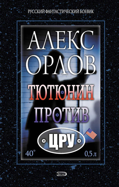 Тютюнин против ЦРУ - Орлов Алекс