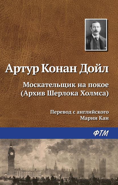 Артур Конан Дойл. Москательщик на покое