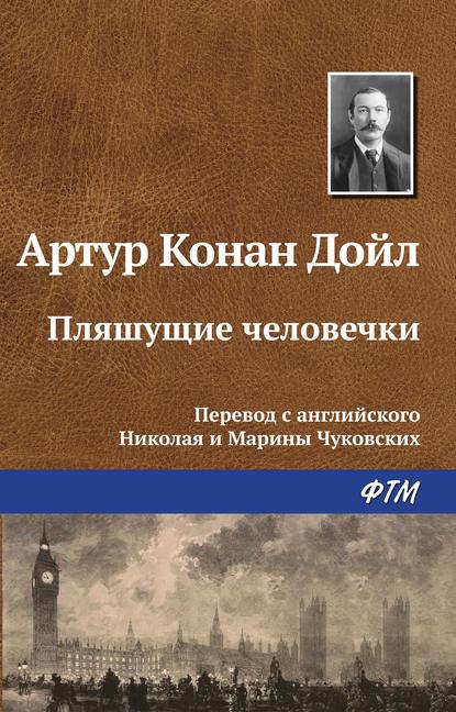 Артур Конан Дойл. Пляшущие человечки