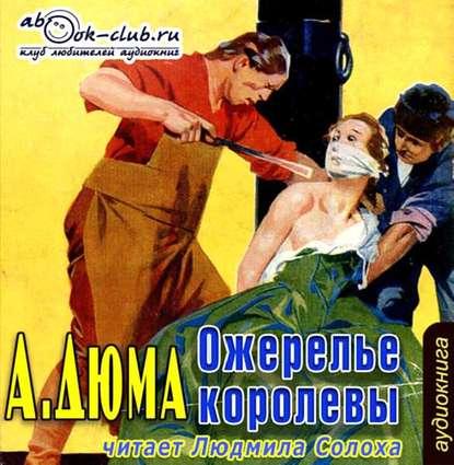 Дюма Александр Ожерелье королевы обложка