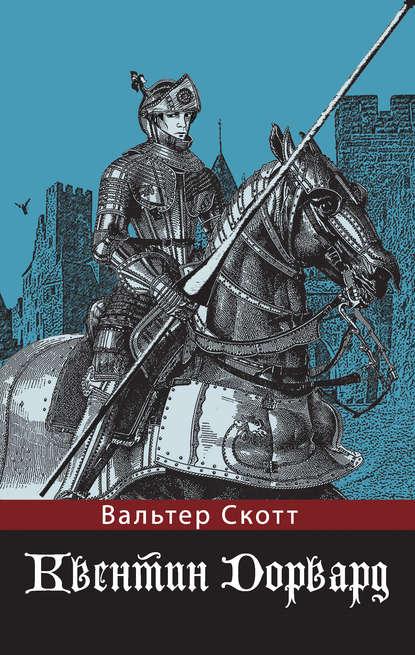 Вальтер Скотт — Квентин Дорвард