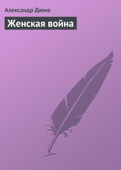 Александр Дюма. Женская война