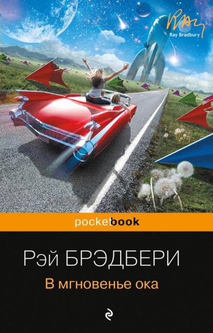 Рэй Брэдбери — В мгновенье ока (сборник)