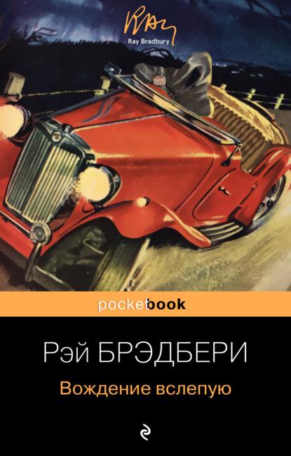 Рэй Брэдбери — Вождение вслепую (сборник)