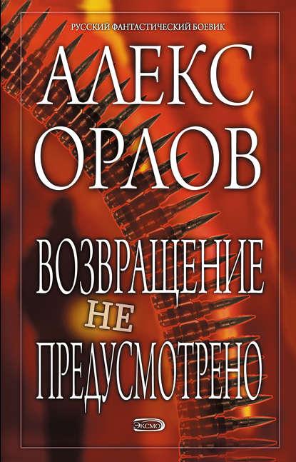 Алекс Орлов. Возвращение не предусмотрено
