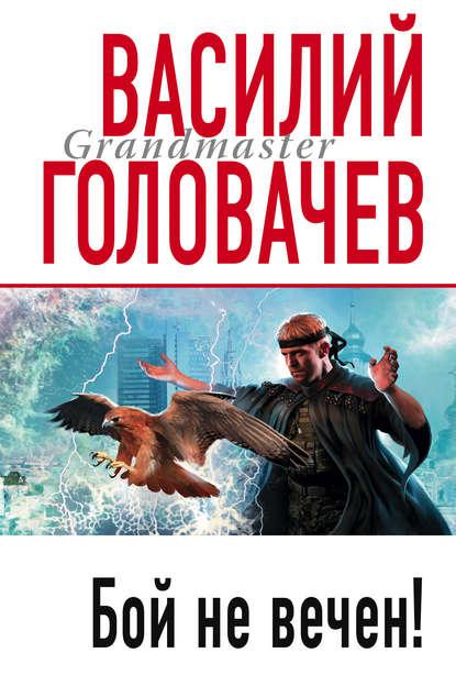 Василий Головачев. Бой не вечен