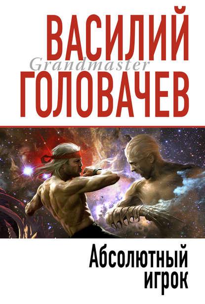 Василий Головачев. Абсолютный игрок