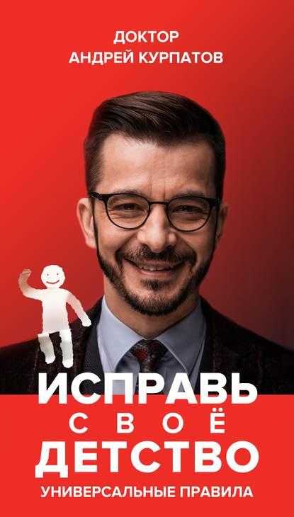 Андрей Курпатов — 3 ошибки наших родителей. Конфликты и комплексы