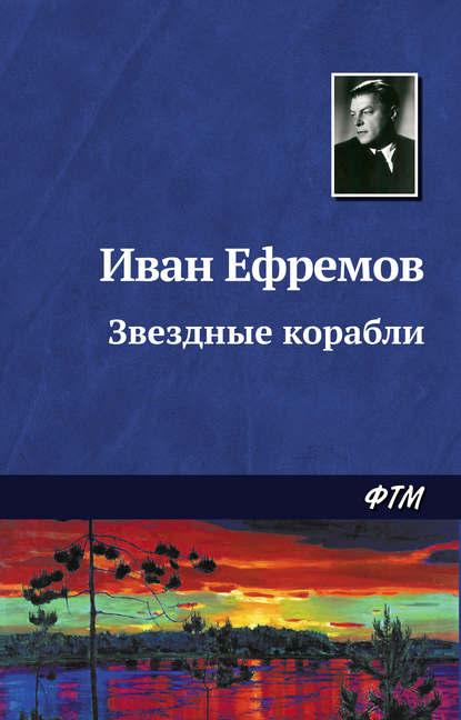 Иван Ефремов. Звездные корабли