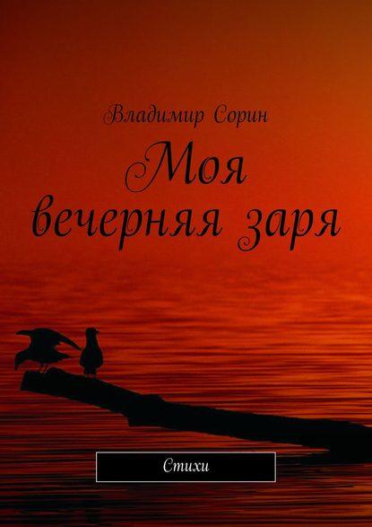 цена на Владимир Моисеевич Сорин Моя вечерняязаря. Стихи
