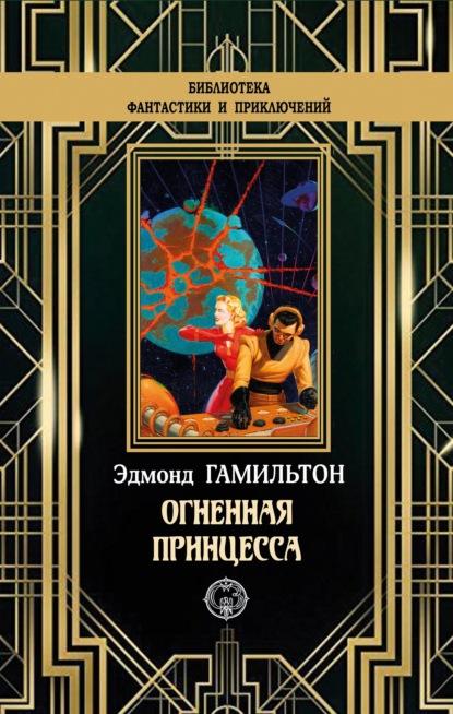 Огненная принцесса. Эдмонд Гамильтон. ISBN