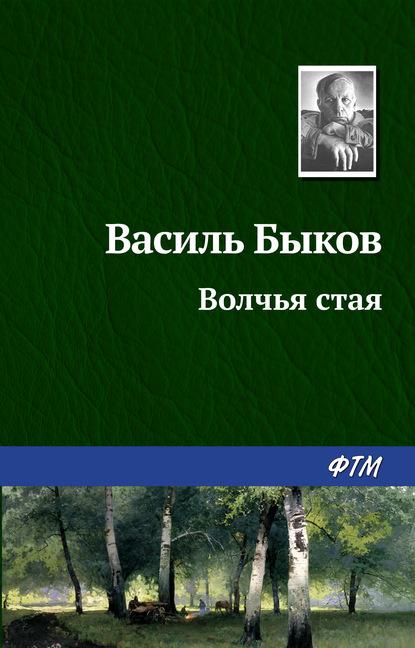 Василь Быков — Волчья стая