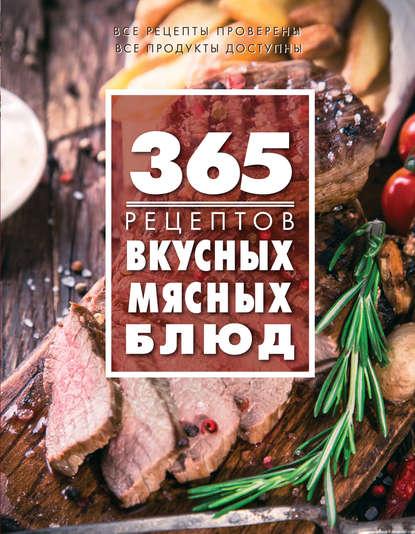 Группа авторов 365 рецептов вкусных мясных блюд