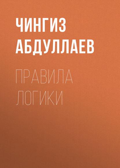 Чингиз Абдуллаев Правила логики чингиз абдуллаев долина откровений