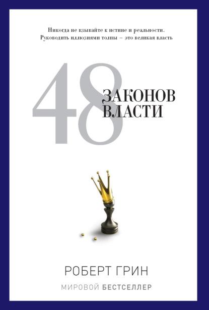 Роберт Грин — 48 законов власти