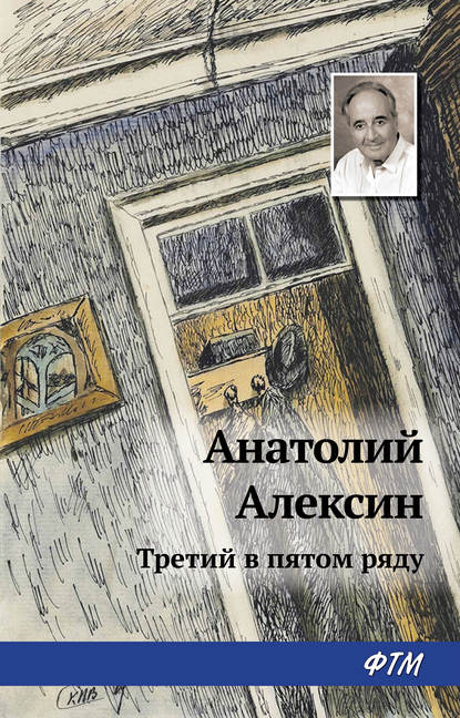Анатолий Алексин. Третий в пятом ряду